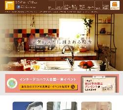 インターデコハウスのサイト画像