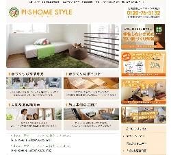 ピースホームスタイルのサイト画像