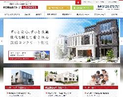 レコハウスのサイト画像