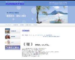 国松工務店のサイト画像